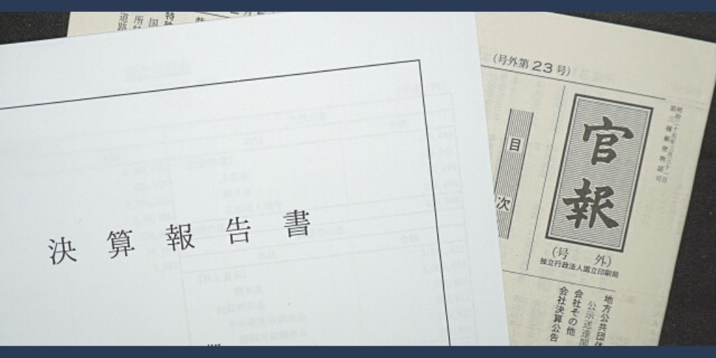 エムナプラ減資の決算公告【決算公告について簡単説明】
