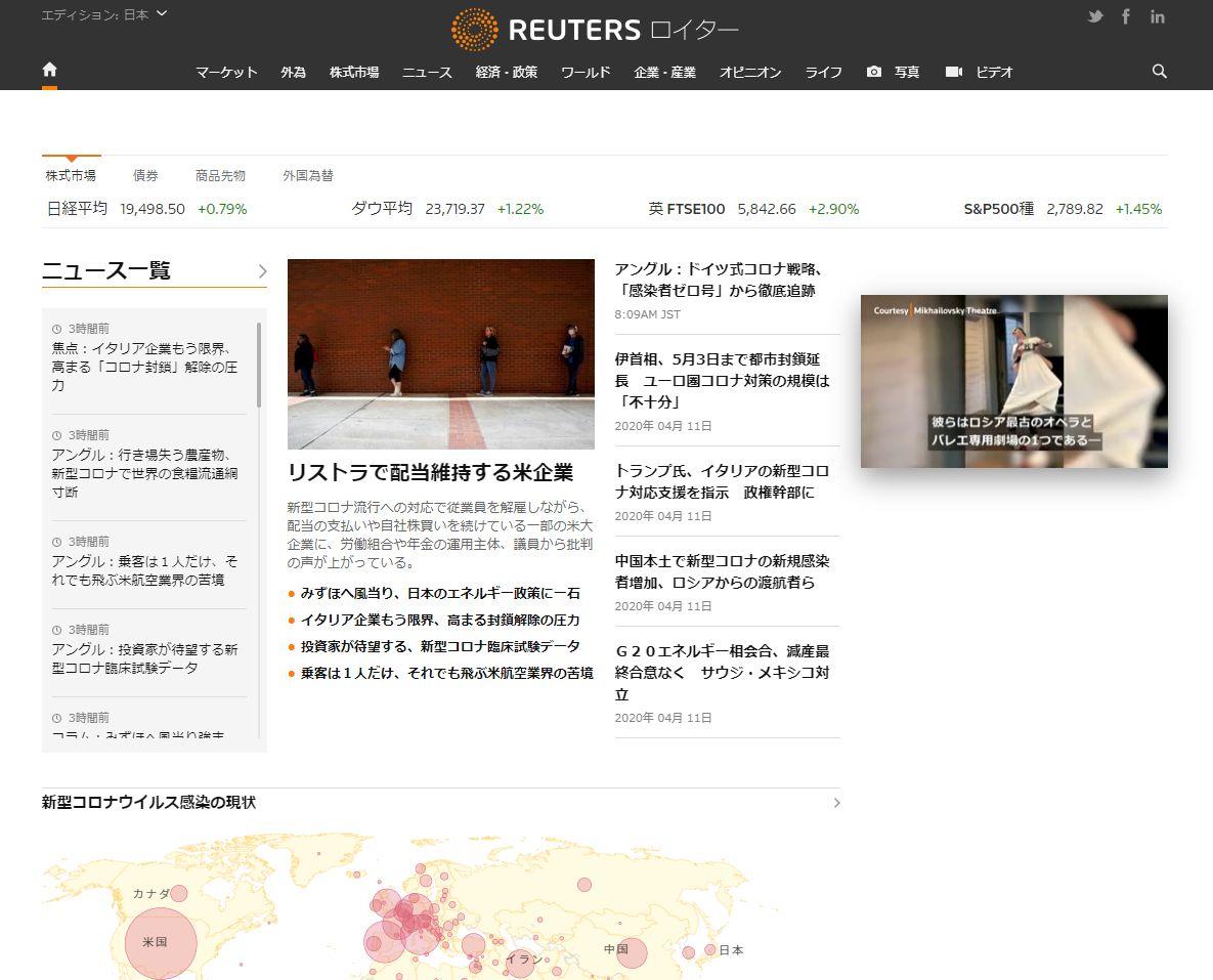 ロイターのサイト画面
