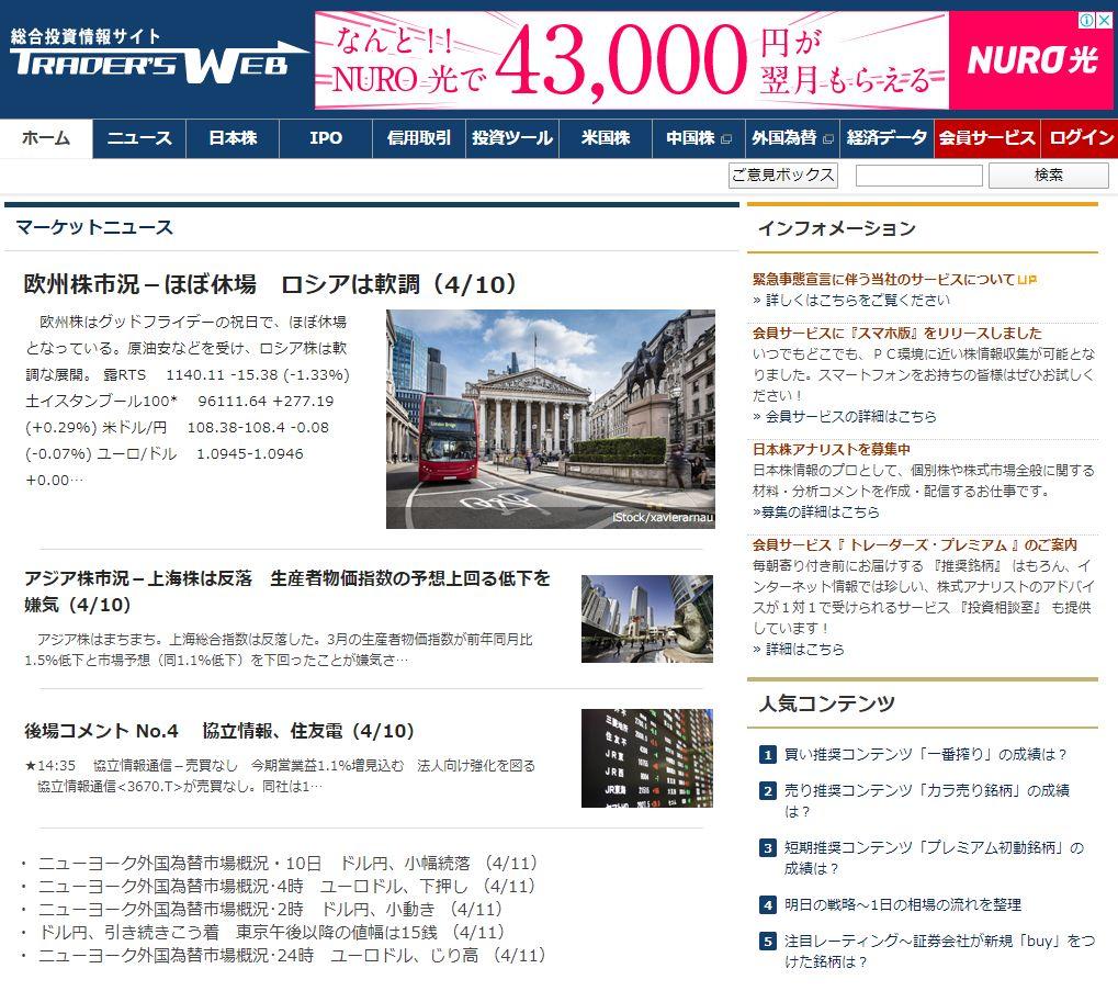 トレーダーズウェブのサイト画面