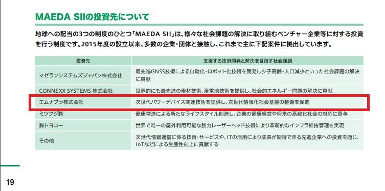 MAEDA Sll投資先エムナプラ株式会社
