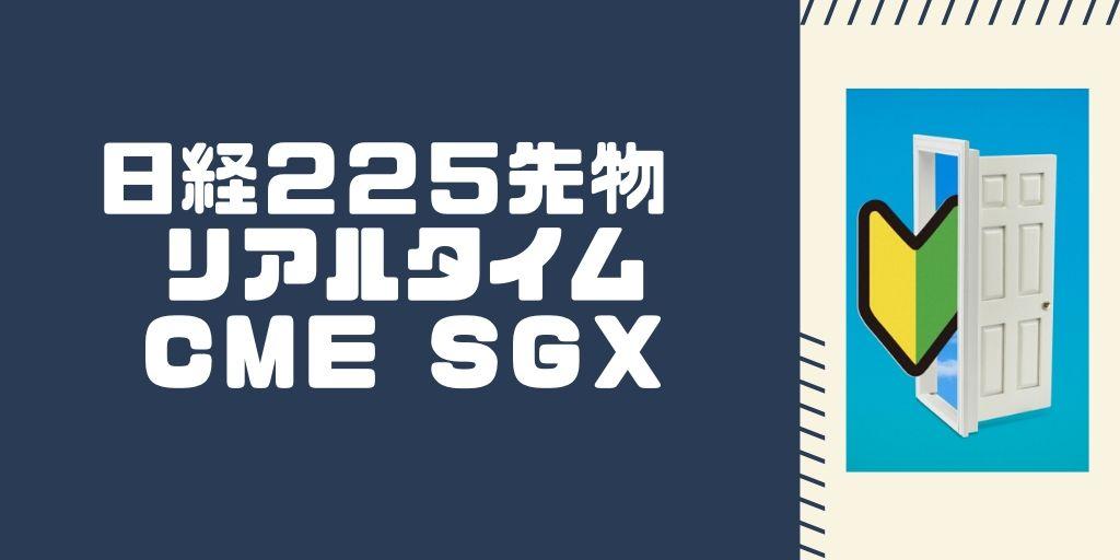 日経225先物 リアルタイムCME SGX