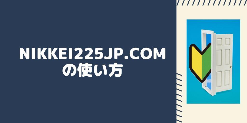 日経225jpcomの使い方