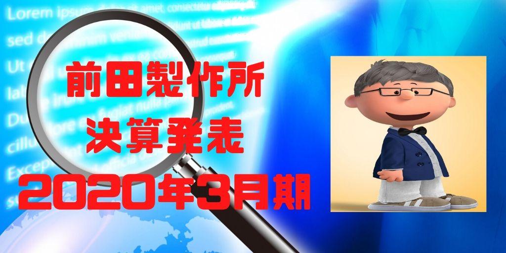 前田製作所2020年3月期決算発表